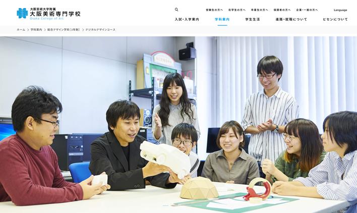 WebARを授業で活用。コンテンツの制作から活用まで楽しく学べる質の高いデジタル教育に。