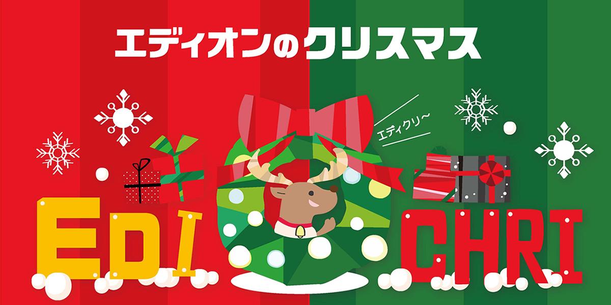 ウェブARで特別なクリスマスグリーディングカード提供。アプリ不要で手間なくスマートな演出が可能に。