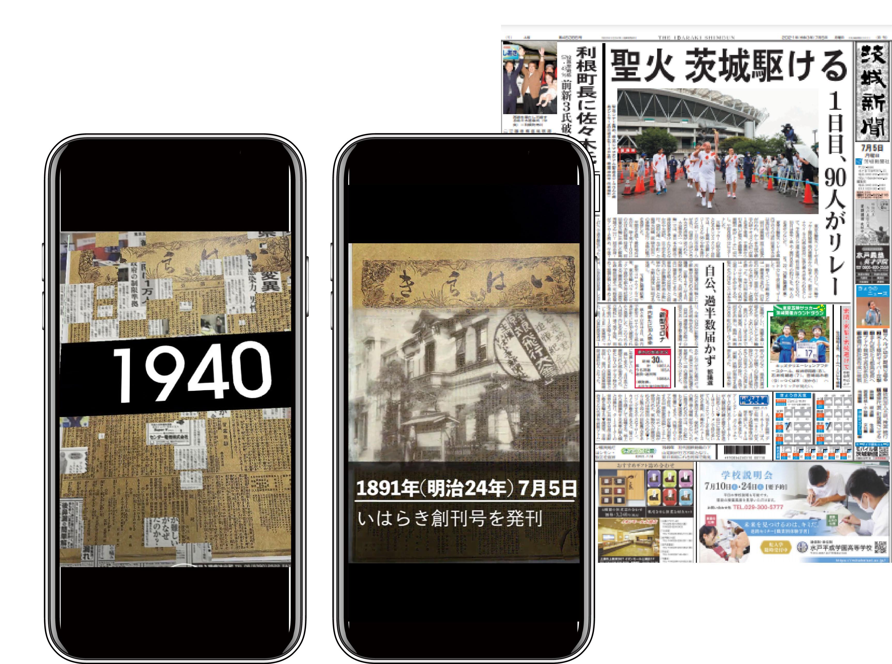 茨城新聞創刊130周年記念企画。ARで紙面が動き出す演出とともに過去の記事で茨城の歴史を振り返る
