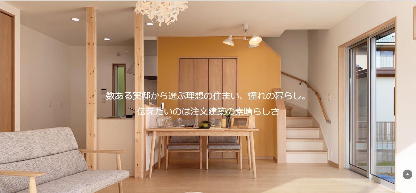 不動産営業でウェブAR導入。建築予定地に住宅の3Dを出現させ、より分かりやすく!商談の円滑化を期待