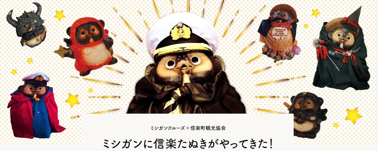 ウェブARでフォトフレーム提供。琵琶湖周遊船ミシガンの大好評イベント施策