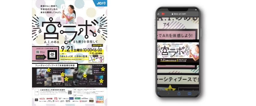 WebAR付きポスターとチラシで訴求力アップ。宇都宮の地域イベント「宮ラボ」の集客施策