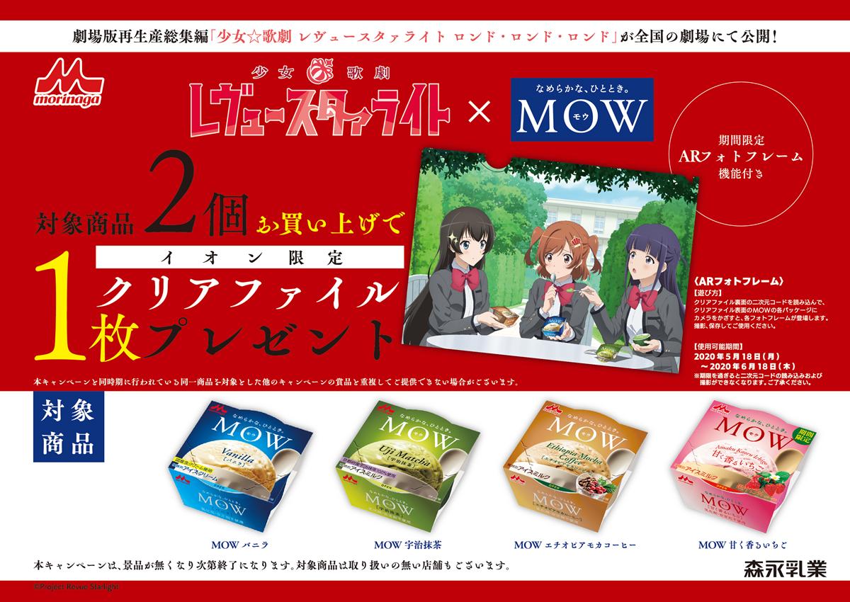 「MOW」と「少女☆歌劇 レヴュースタァライト」とのコラボ企画にウェブAR「LESSAR」が採用。