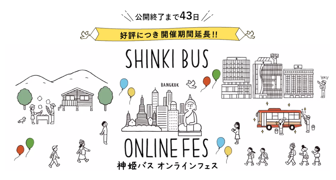 神姫バス株式会社 様
